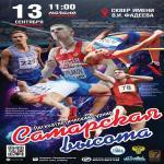 Ежегодный легкоатлетический турнир «Самарская высота»