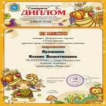 Победитель регионального конкурса «Самарята»