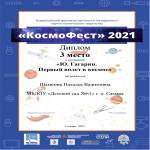 Поздравляем победителей Всероссийского фестиваля детского и молодежного научно-технического творчества «КосмоФест» - 2021