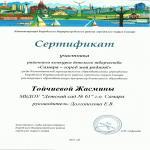 Итоги конкурса «Россия — Родина моя!»